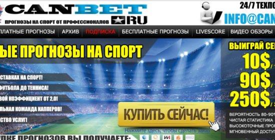 Canbet.ru