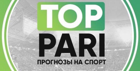 Top-Pari отзывы