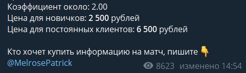 Цена на телеграмм канале Патрик Мелроуз