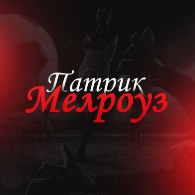 Патрик Мелроуз лого