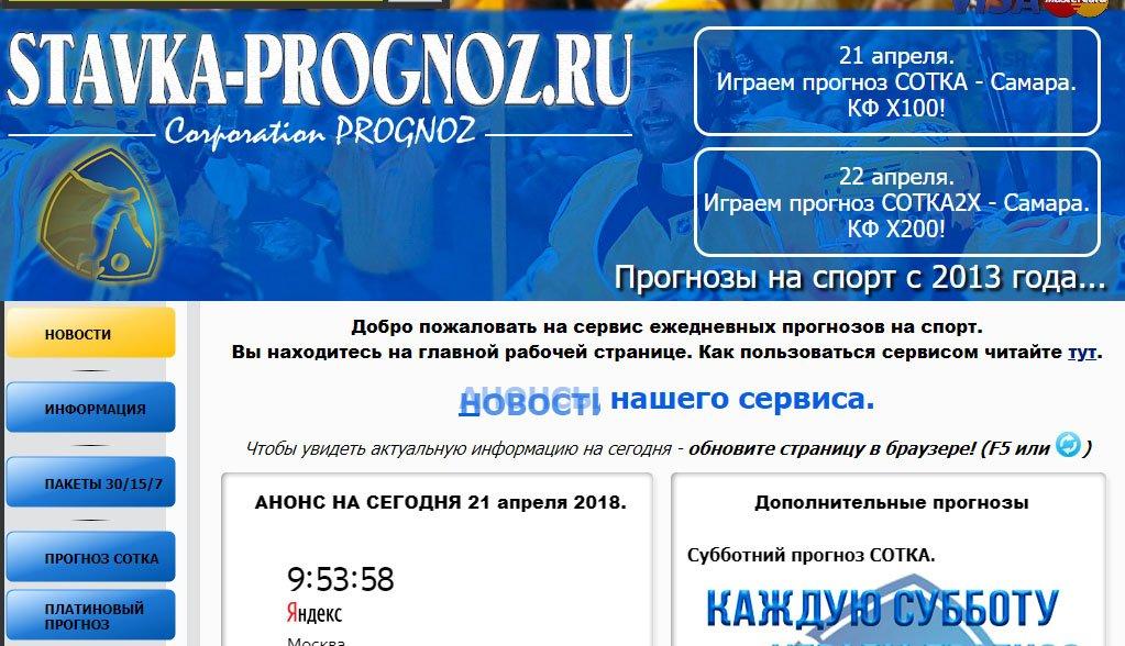 Stavka-prognoz