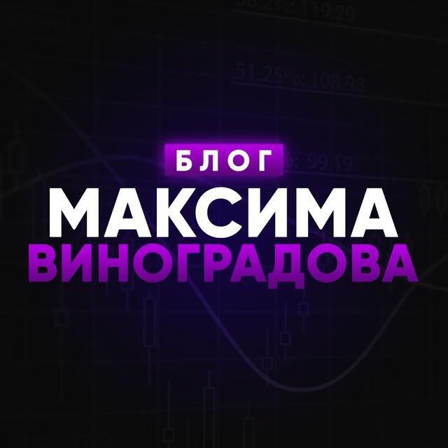 Максим Виноградов трейдер