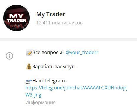 My trader