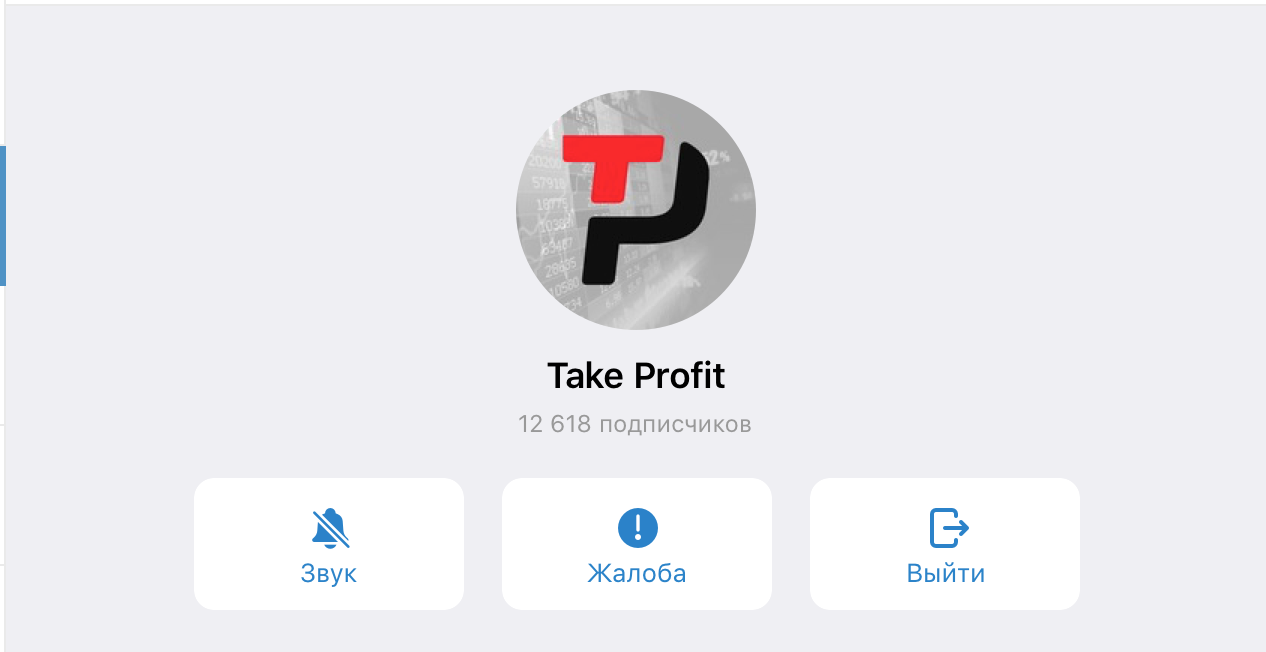 Take Profit превью