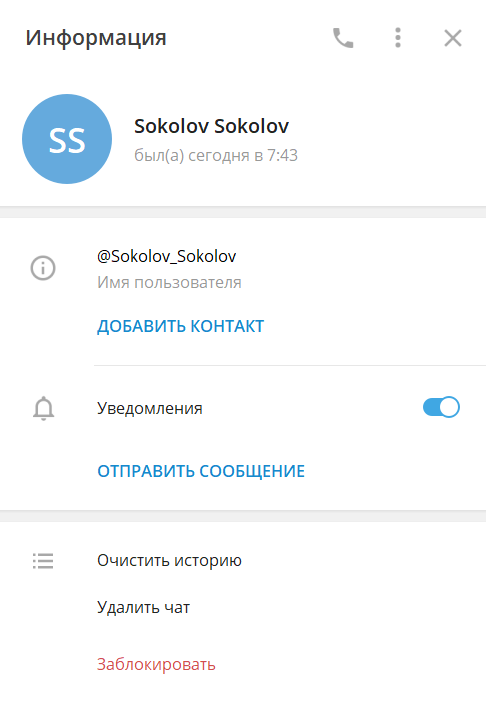 Администратор Sokolov