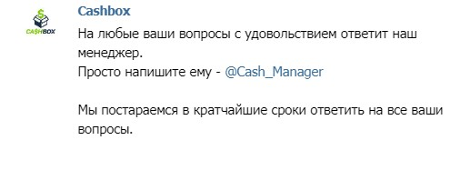 cashbox контакты