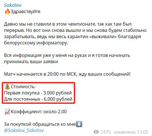 Стоимость услуг каппера Sokolov