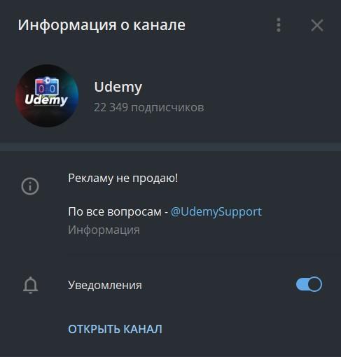 телеграмм udemy