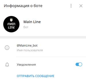 Бот Main Line