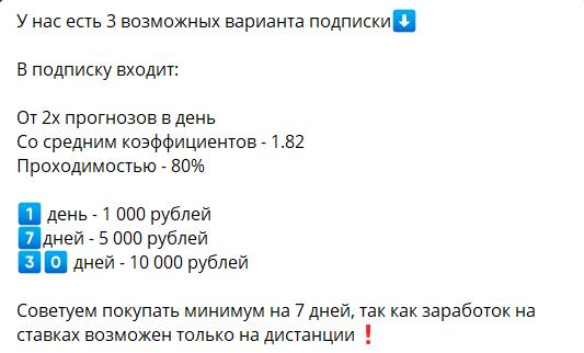 Стоимость подписки Chaste Rates