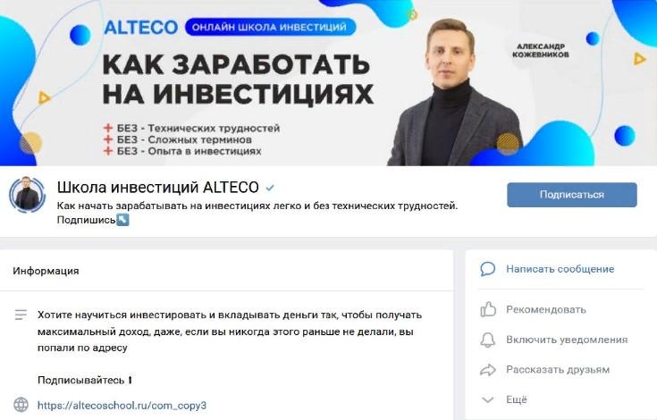 alteco вконтакте
