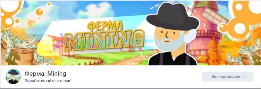 ферма mining вконтакте