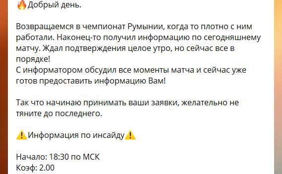 Каппер Moratti лента в Телеграмм