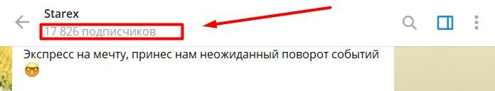 Кол-во подписчиков
