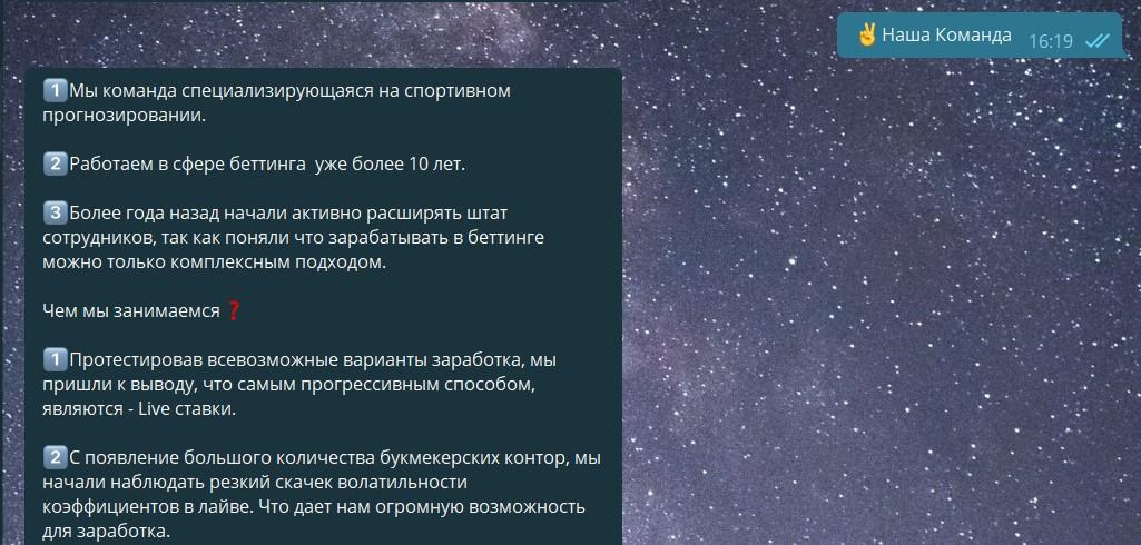 split tips bot телеграмм