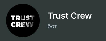 Trust Crew каппер телеграмм