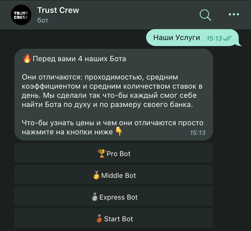 Подписки на бота Траст Крюв