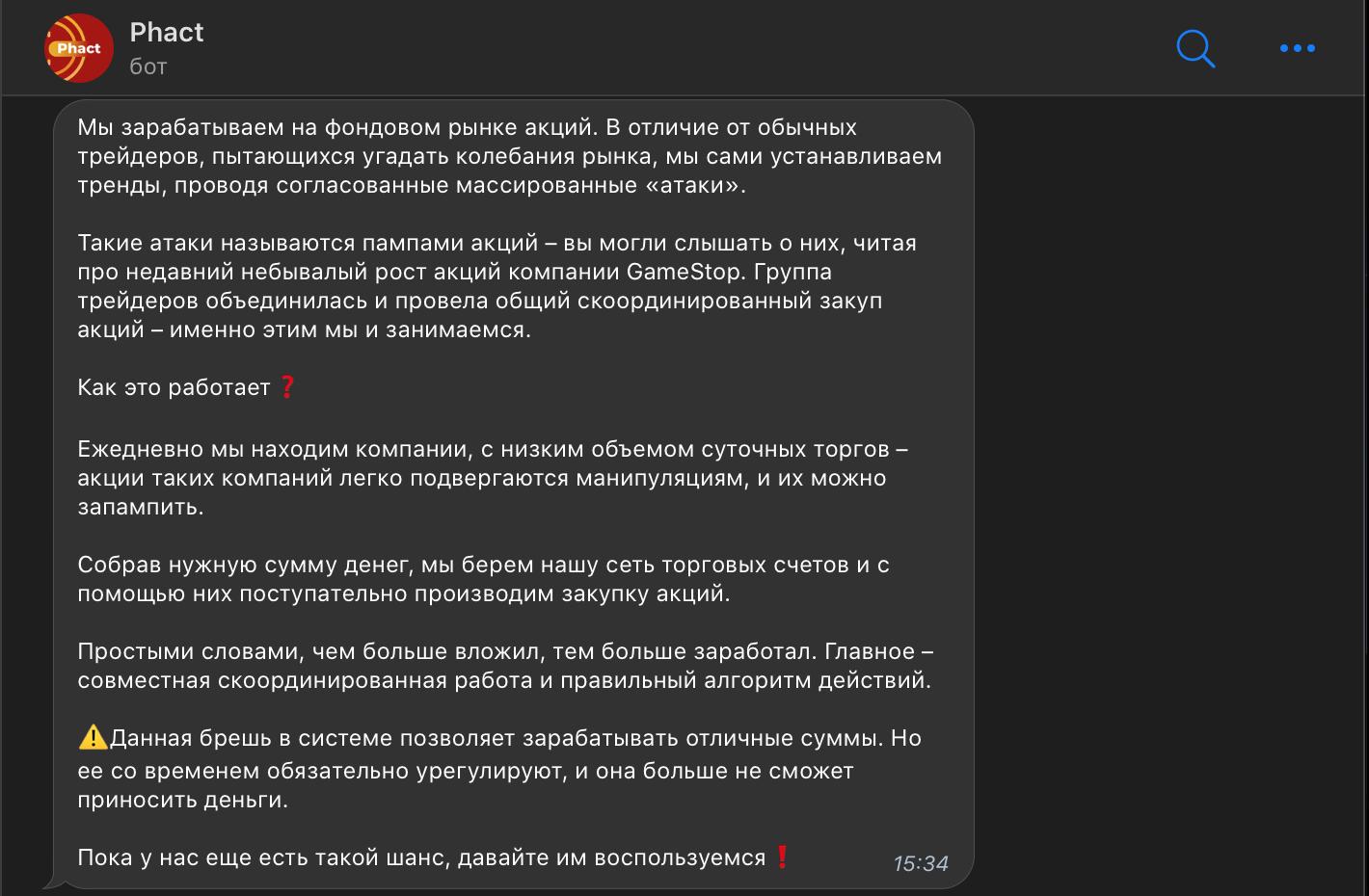 Принцип работы телеграмм трейдера Факт бот