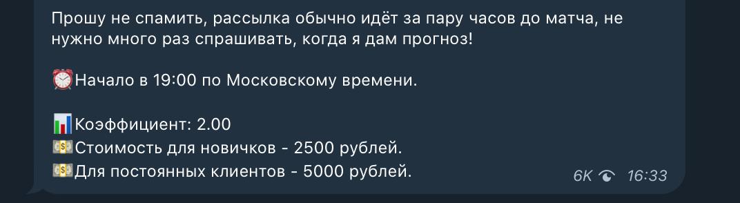Цена матча от каппера Хоккей Миракл