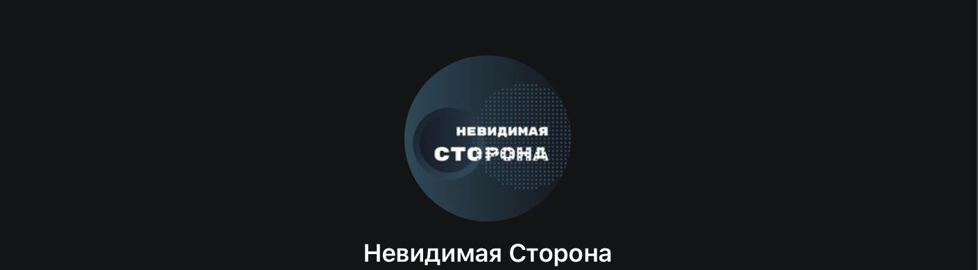 Невидимая Сторона телеграмм канал каппера